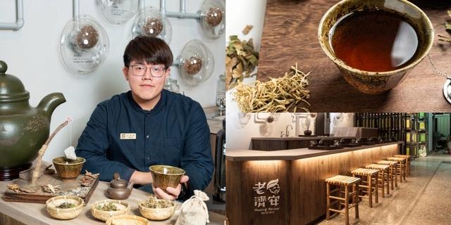 時髦青草世代1撫慰人心的青草茶吧「老濟安」,由三代老闆王柏諺接力展創意!