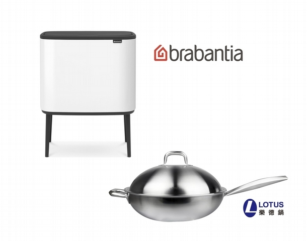 Brabantia 時尚按壓式垃圾筒