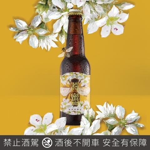 蕎蜜啤酒(Chill Me Beer)125元