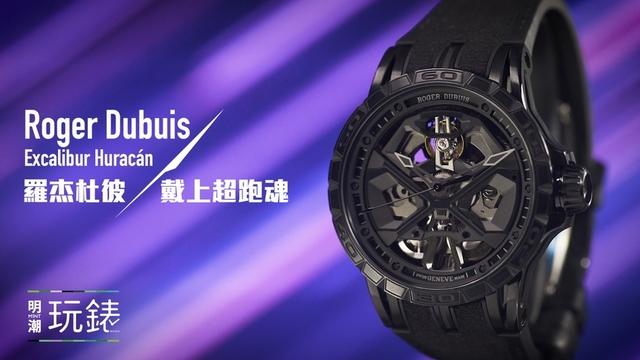 明潮玩錶 x 羅杰杜彼 / Roger Dubuis Excalibur Huracán 戴上超跑魂!