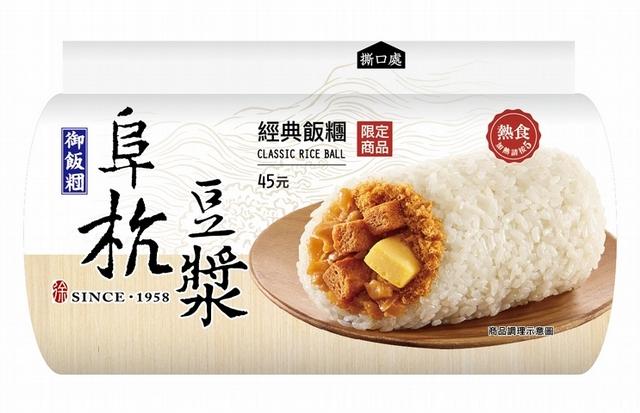 1. 阜杭豆漿經典飯糰 45元