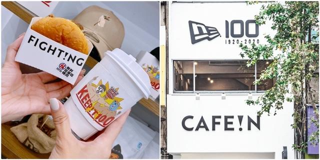 NEW ERA 100周年特展店潮咖必來!與CAFE!N、韓國精品咖啡王者、知名燒肉跨界合作實在太多驚喜啦!
