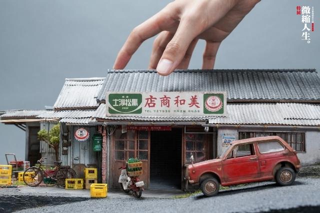 鄭鴻展《出礦坑的美和商店》