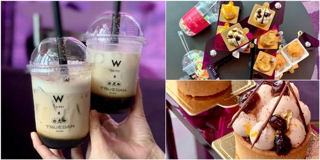 黑糖珍奶變調酒!台北W紫艷酒吧 X 珍煮丹雙人下午茶組合,7款甜鹹點、4款特調珍奶控一定愛