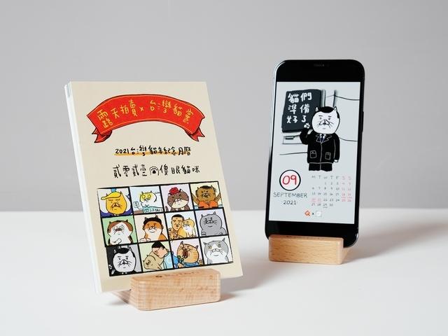 2021年台灣貓年紀念桌曆 500元