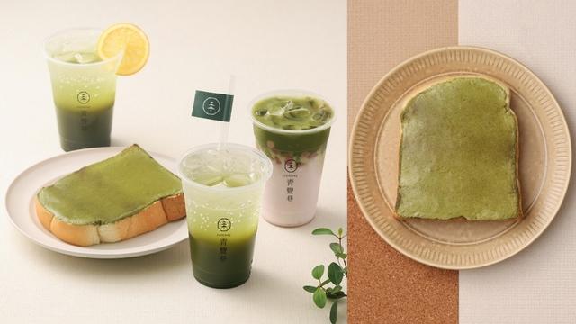 青豐巷 「極濃靜岡抹茶季」系列