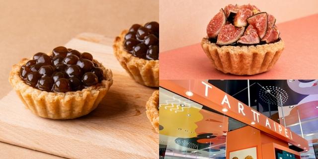 米其林星級酥塔「TART TAIPEI」快閃信義區!獨家口味「珍珠港式奶茶塔」港式奶茶+黑糖珍珠,珍奶控排隊也要吃