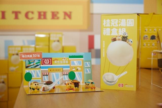 桂冠湯圓禮盒組 199元
