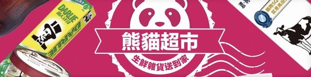 13. foodpanda 熊貓超市