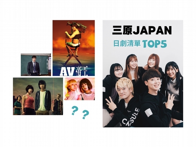 獨/三原JAPAN日劇清單第一名是它!日本人都愛的口碑神作大公開