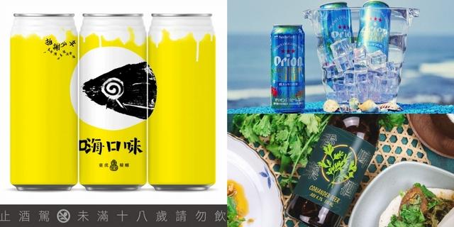2021夏天必喝啤酒推薦!香菜、鳳梨果實、吐司去邊大冰紅6款特色風味,在家微醺喝最chill