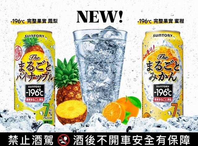 4. 三得利:鳳梨、蜜柑果實啤酒 99元 / 瓶