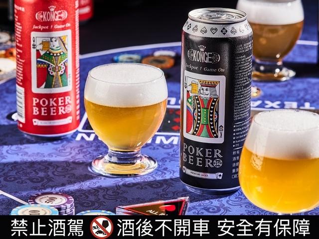 國王撲克啤酒 King 69元