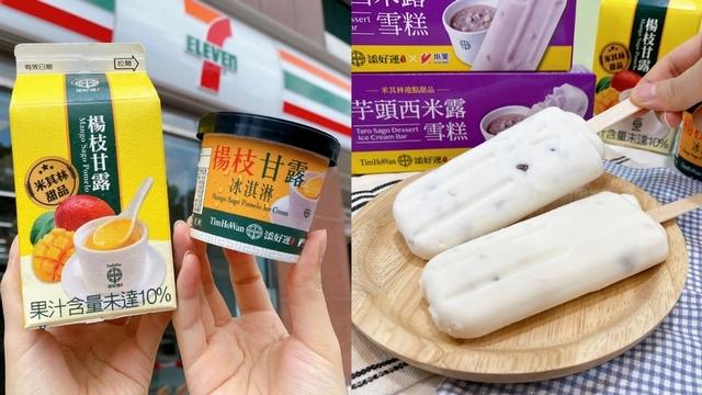 添好運2大暢銷甜品「楊枝甘露、芋頭西米露」7-11也吃得到!憑飲料截角還可到店兌換冰火菠蘿