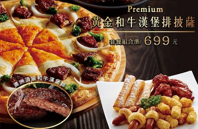 黃金和牛漢堡排披薩套餐組合 699元