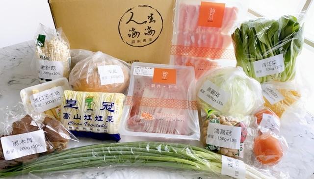 鍋物蔬菜箱 1,377元