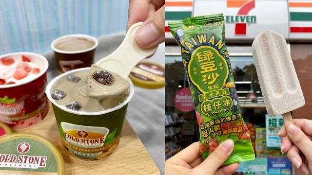 7-11獨家3款「COLD STONE酷樂杯」豐富配料多層次口感 同場加映「清水茶香綠豆沙牛奶冰棒」超多優惠不能錯過!