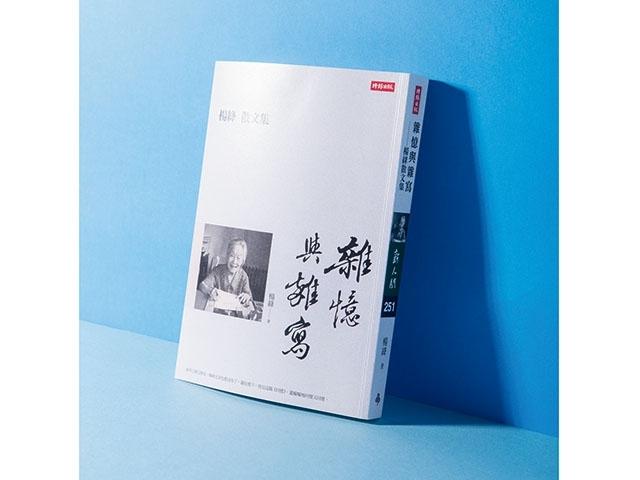 一些人一些事一些情    楊絳《雜憶與雜寫:楊絳散文集》