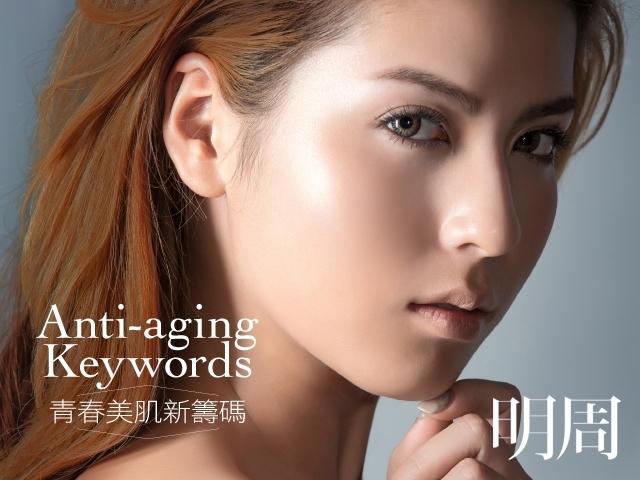 Anti-aging Keywords 青春美肌新籌碼