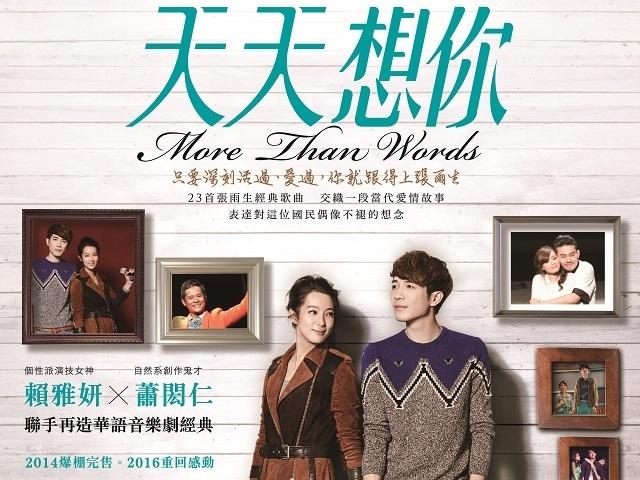 賴雅妍、蕭閎仁全新組合,復刻張雨生經典流行音樂劇《天天想你》