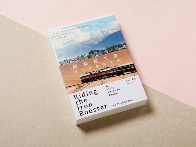 毒舌是一種癮  保羅‧索魯《騎乘鐵公雞:搭火車橫越中國》