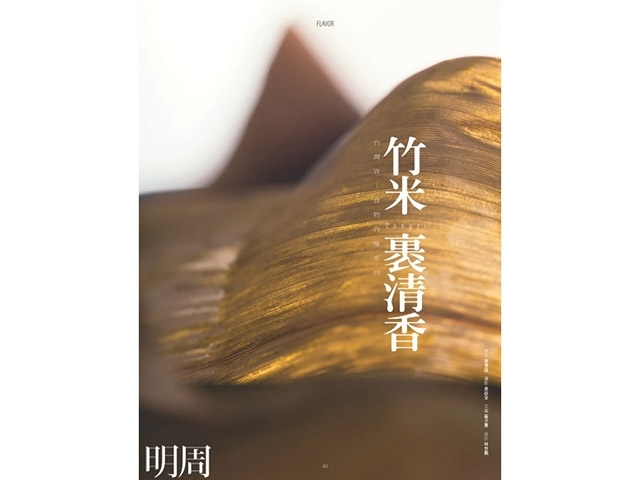台灣胃-食物肖像系列 竹米裹清香