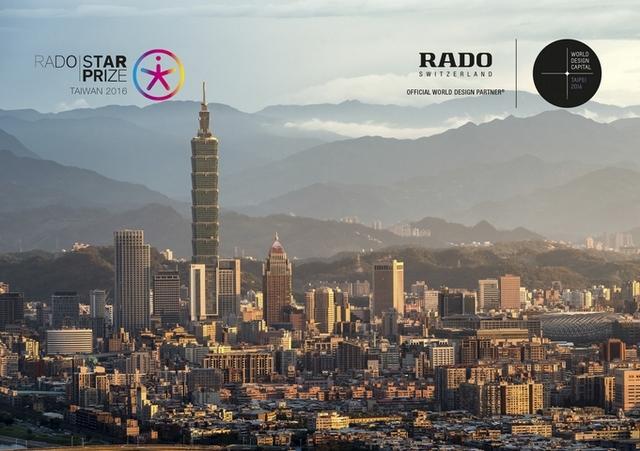 Rado,創意與製錶的先鋒!2016年Rado瑞士雷達創星大賽!