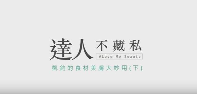 達人不藏私-凱鈞時尚美妝專家凱鈞的食材保養肌密(下)