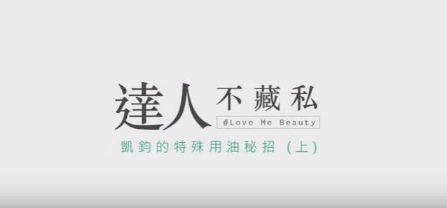 達人不藏私-凱鈞時尚美妝專家凱鈞的食材保養肌密(上)