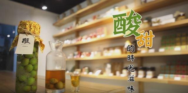 明潮「梅酒DIY Step by step」完全教學!