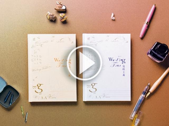 明潮2017手帳「寫時主義」與12種西式書寫(上)