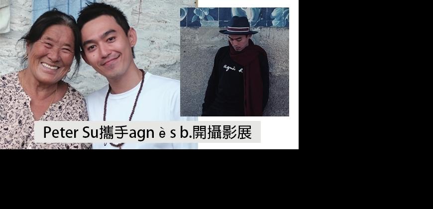 agnès b.攜手Peter Su開攝影展,生命就算燃燒殆盡,也要發光!