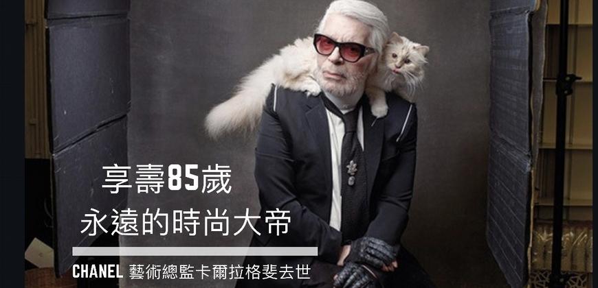 永遠的時尚大帝!香奈兒藝術總監卡爾拉格斐去世,享年85歲