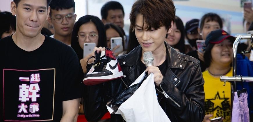 《一起幹大事》公益二手拍 邱宇辰貢獻要價2萬運動鞋