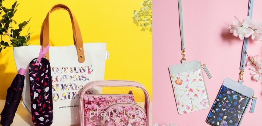 康是美加價購「plantica」花漾漫遊14款實用商品 多功能證件套、絮語帆布包、雙層玻璃杯壺組必收!