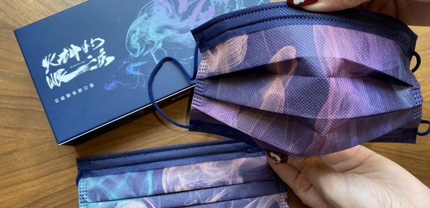 中衛 x 火神的眼淚公益聯名款口罩  絕美渲染設計「這天」開賣