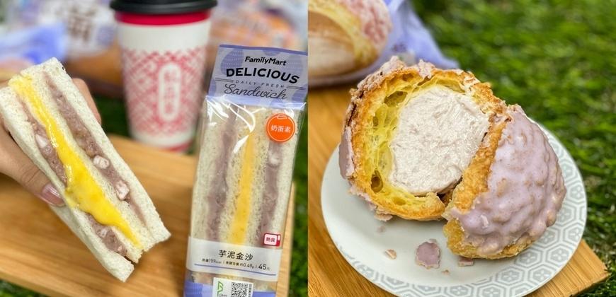 全家芋頭季15款品項「芋泥金沙三明治、芋頭珠寶盒」超人氣必吃! 再推2.0版仙女紅茶同步回歸!