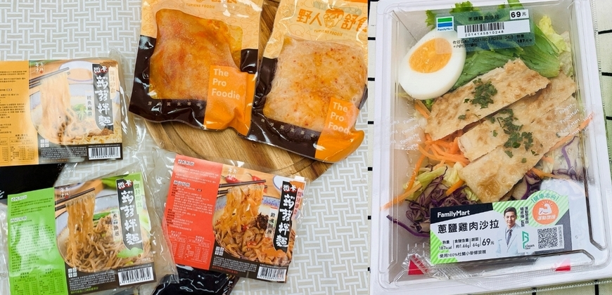健身族必備雞胸肉、蒟蒻麵「全家行動購」優惠販售! 首推台式「蔥鹽雞肉沙拉」營養滿分!