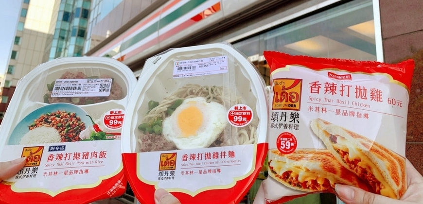 7-11「東南亞美食季」酸香辣大滿足! 米其林一星頌丹樂3款聯名鮮食必吃!