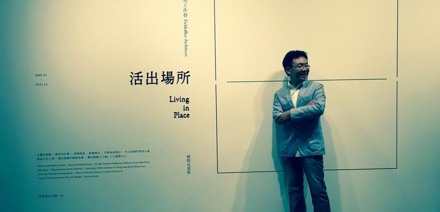 吊嘎建築師的蘭陽夢~黃聲遠 /田中央工作群國際巡迴展